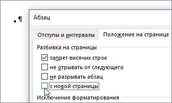 """Снимите флажок """"С новой страницы"""" на вкладке """"Положение на странице"""" диалогового окна """"Абзац"""""""