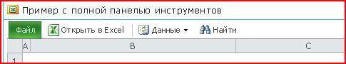 Панель инструментов Excel Web Access с меню ''Открыть'' и ''Данные'' и кнопками ''Найти'' и ''Справка''