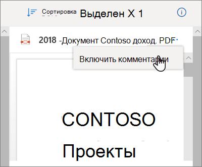 """Область сведений OneDrive с выбранным параметром """"включить примечания"""" в раскрывающемся меню"""