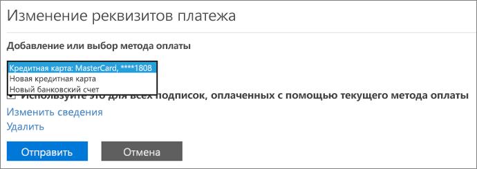 """Раскрывающееся меню с пунктами """"Новая кредитная карта"""" и """"Новый банковский счет""""."""