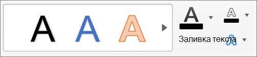 Нажмите кнопку Заливка текста, контур текста и текстовых эффектов
