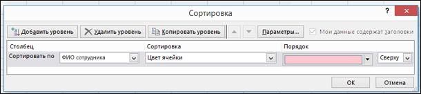 """Элементы """"Данные""""> """"Сортировка""""> """"Сортировка по цвету"""""""
