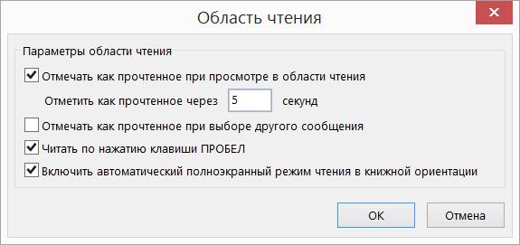 """Параметры в диалоговом окне """"Область чтения"""""""