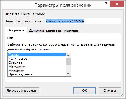 """Диалоговое окно """"Параметры поля значений"""" для параметров """"Итоги по"""""""