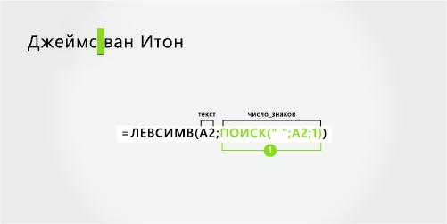 Формула для разделения имени и фамилии из двух частей