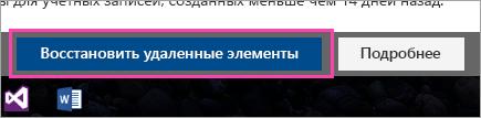 """Кнопка """"Восстановление удаленных элементов"""""""
