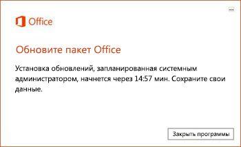 Уведомление об обновлении Office за 15 минут