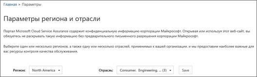 Показана страница параметров Центра защиты.