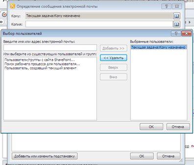 Выбрать получателей для электронного уведомления о задаче можно в диалоговом окне ''Выбор пользователей''