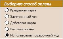 Примеры переключателей