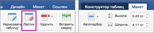 """На вкладке """"Макет"""" (рядом с вкладкой """"Конструктор таблиц"""") выделена кнопка """"Ластик"""""""