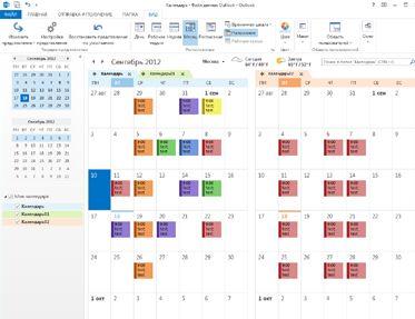Пример календарей в режимах отображения рядом и наложения