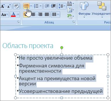 Маркер выделенная кнопка выделенного текста
