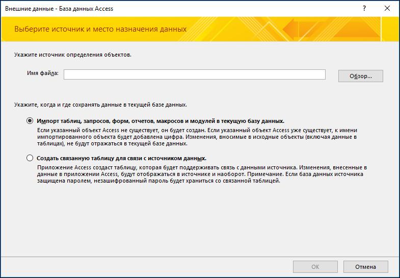 """Снимок экрана: мастер импорта """"Внешние данные— база данных Access"""""""