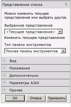 Меню веб-части