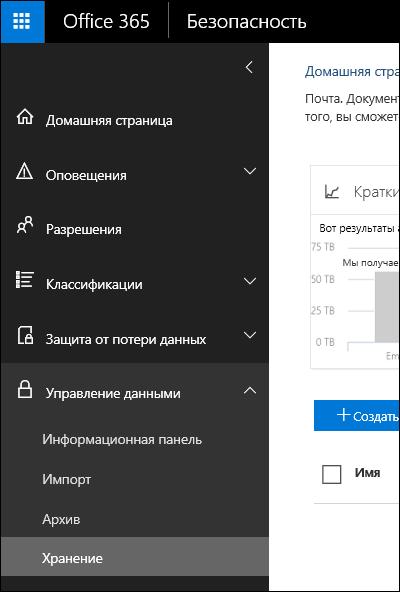 """Страница """"Хранение"""" в Центре безопасности и соответствия требованиям Office365"""