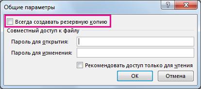 """""""Всегда создавать резервную копию"""" в диалоговом окне """"Общие параметры"""""""