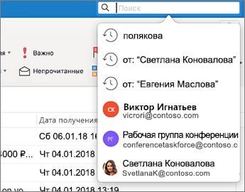 Список сообщений на заднем плане и поле поиска на переднем