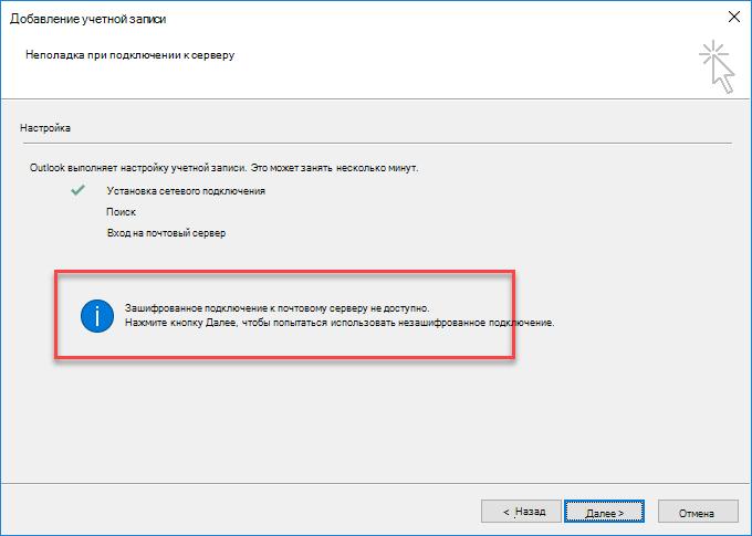 Ошибка шифрованного подключения в Outlook