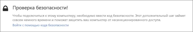 Пример уведомления в пользовательском интерфейсе о получении кода верификации для запроса удаленного доступа OneDrive