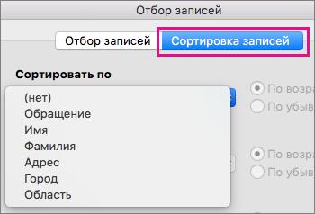 """Чтобы отсортировать элементы в слиянии, щелкните """"Сортировка записей"""""""