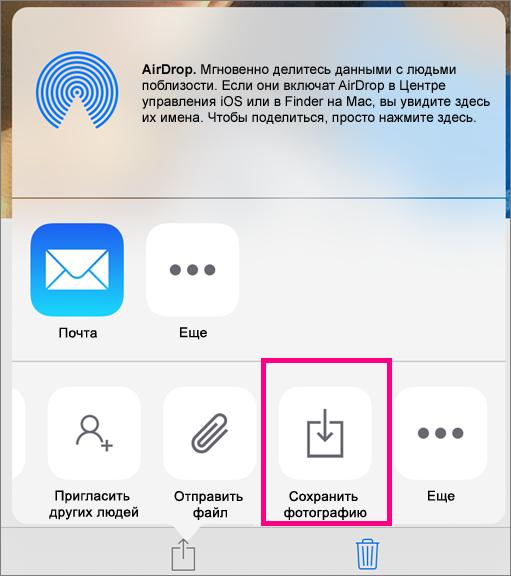 Загрузка в OneDrive