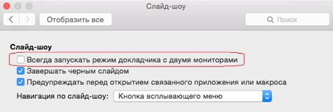 """В диалоговом окне """"Слайд-шоу"""" снимите флажок """"Всегда запускать режим докладчика с двумя мониторами""""."""