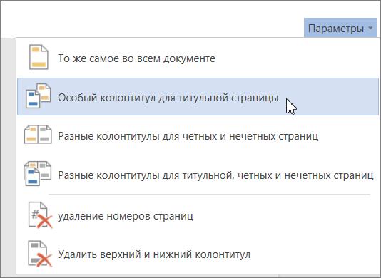 """Параметр """"Особый колонтитул для титульной страницы"""""""