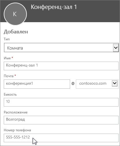 Добавление почтового ящика помещения в Office 365