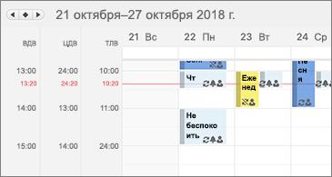 Календарь с отображением трех часовых поясов