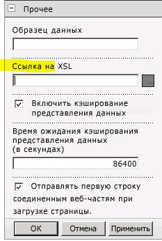 Свойство ссылки XSL в меню веб-части