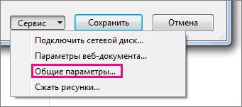 """""""Общие параметры"""" в меню """"Сервис"""""""