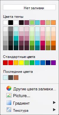 Варианты цвета