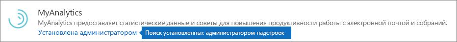 Установленная администратором надстройка в Магазине Outlook.