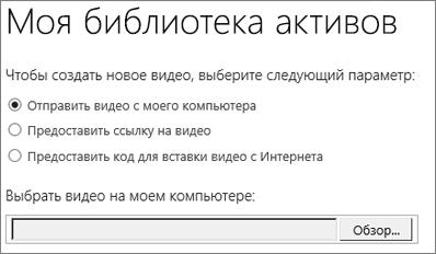 """Диалоговое окно создания видео с выделенным параметром """"Отправить видео с моего компьютера"""""""