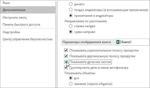 """Настройка """"Показывать ярлычки листов"""" в параметрах Excel"""