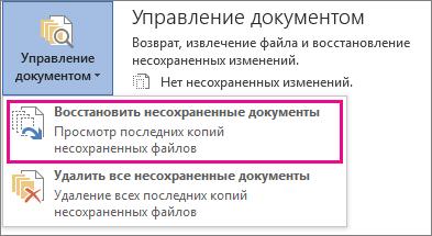 """Office 2016, """"Восстановить несохраненные документы"""""""