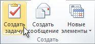 """Команда """"Создать задачу"""" на ленте"""