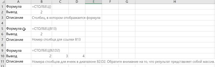 Примеры функции столбец