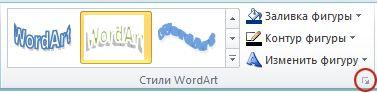 Кнопка вызова диалогового окна ''Стили WordArt''