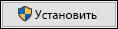 """Нажмите кнопку """"Установить"""", чтобы установить шрифт"""