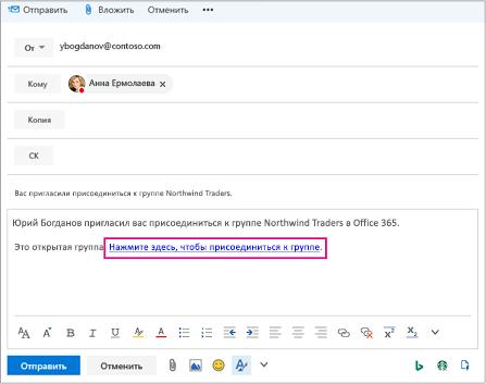 Отправка по электронной почте с ссылку с приглашением пользователя присоединиться к группе