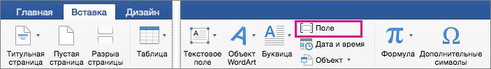 """Кнопка """"Поле""""выделена на вкладке """"Вставка""""."""