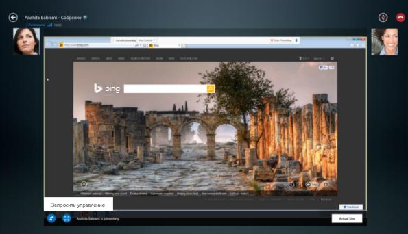 Снимок экрана с запросом управления сеансом совместного доступа
