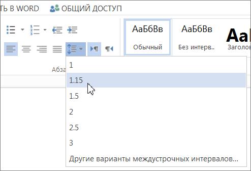 """Кнопка """"Междустрочный интервал"""" на вкладке """"Главная"""""""