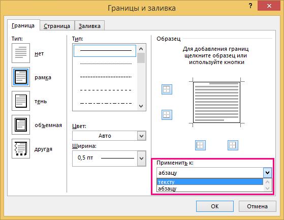 """В диалоговом окне """"Границы и заливка"""" выделены пункты списка """"Применить к""""."""