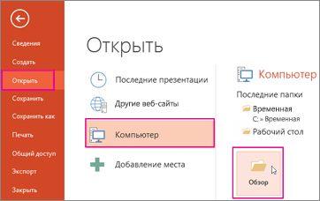 Создание и применение шаблона PowerPoint