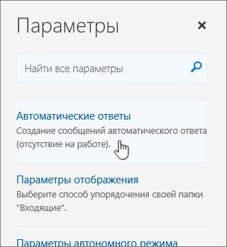 """Снимок экрана: экран """"Параметры"""" с выбранным элементом """"Автоматические ответы""""."""