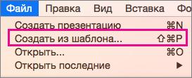 """Команда """"Создание из шаблона"""" в Office для Mac"""