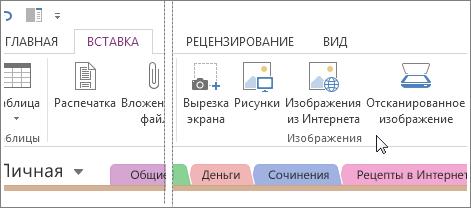 Вставка изображения в OneNote.